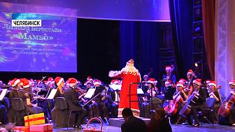 В Челябинске есть свой симфонический оркестр