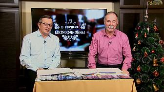 Передача «В гостях у Митрофановны» от 11.01.2020