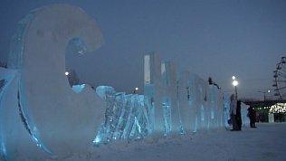 Ледовый городок в Троицке признан лучшим в области