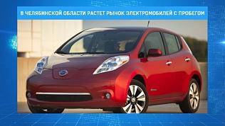 В Челябинской области растет рынок электромобилей с пробегом