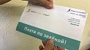На электронные квитанции за электричество предлагают перейти южноуральцам