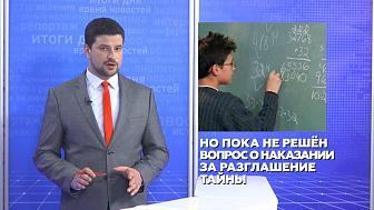 В России появится педагогическая тайна