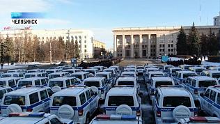 Полицейские Челябинска получили новый автомобили