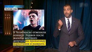 Ургант высмеял отмену концерта Элджея в Челябинске