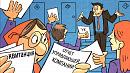 Заявление и терпение — все что нужно, чтобы сменить управляющую компанию
