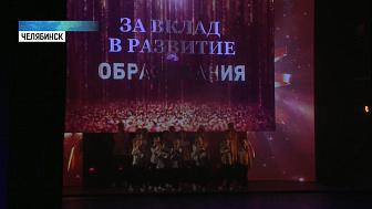 В Челябинске вручили премию «Признание»