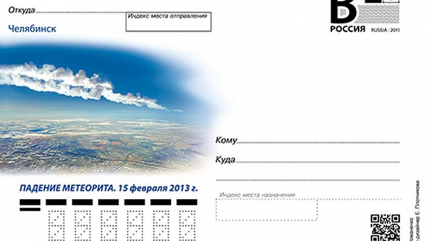 К годовщине падения челябинского метеорита выпустили памятную карточку