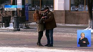 На Южном Урале отмечают день Святого Валентина