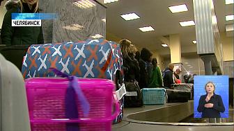 Контроль багажа в аэропорту усилен