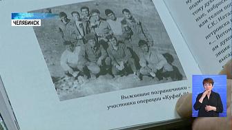 В Челябинске издали книгу об Афганской войне
