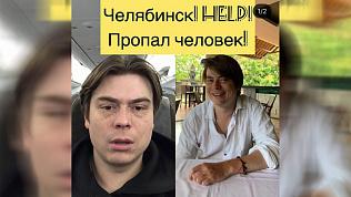 В Челябинске ведут поиски Семёна Тютюева