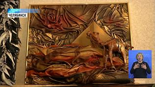 Челябинская художница создает картины из кожи