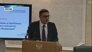 Алексей Текслер выступил в Совете Федерации