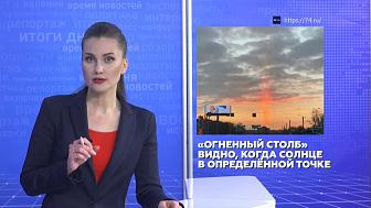 Огненный столб в небе над Челябинском