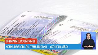 Розыгрыш билетов на ледовое шоу «Чемпионы»