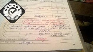 На южноуральскую учительницу, которая пишет астропрогнозы в дневниках, пожаловались в прокуратуру