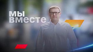 Алексей Текслер: «Год, как я вернулся на Южный Урал»