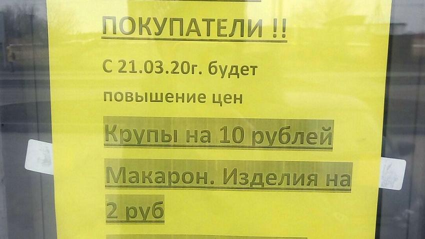 В Челябинской области торговые сети взвинтили цены на сахар, крупы и макароны