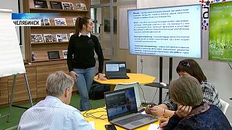 Пожилых челябинцев учат работать в интернете