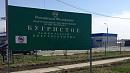 240 литров контрафактного алкоголя задержали на границе с Челябинской областью
