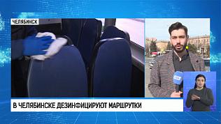 В Челябинске дезинфицируют маршрутки
