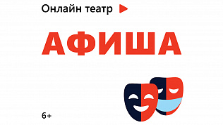 Афиша проекта «Online-театр»