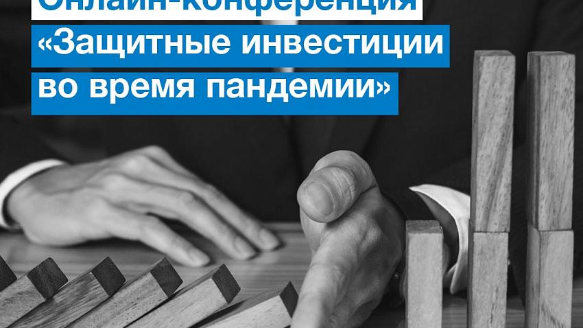 БКС проведет онлайн-конференцию «Защитные инвестиции во время пандемии»