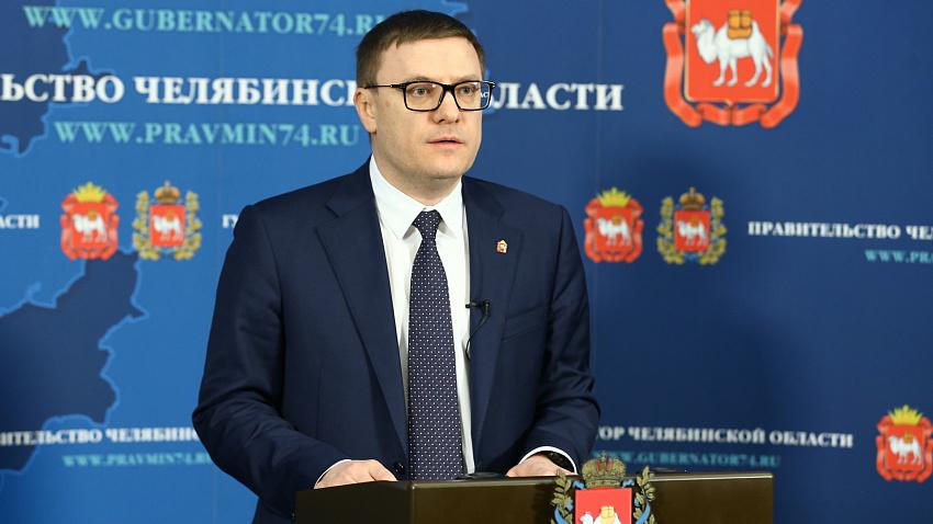 Губернатор Челябинской области объявил о снижении налогов на прибыль