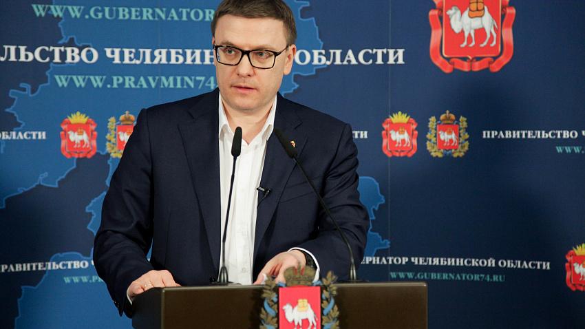 Алексей Текслер озвучил меры поддержки для челябинцев, пострадавших от распространения коронавируса
