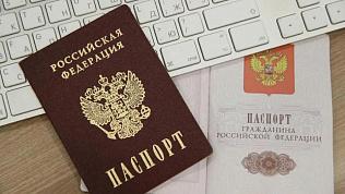 Новый паспорт можно получить даже в режиме самоизоляции
