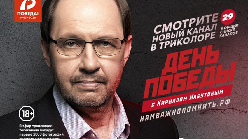 В России начал вещание телеканал «День Победы»