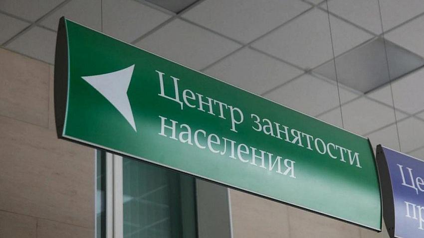 В Челябинской области резко выросло число желающих встать на учет в центры занятости