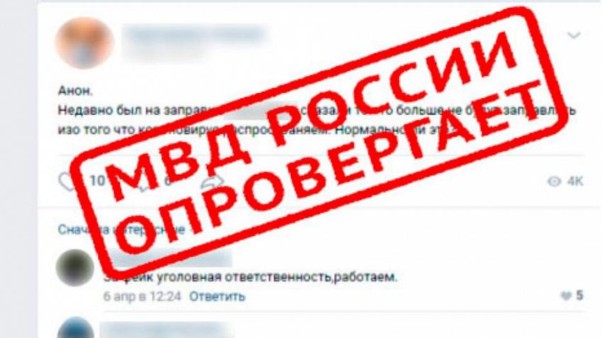 На Южном Урале мать подростка наказали за фейк о коронавирусе