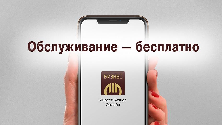 Интернет-банк от Челябинвестбанка для бизнеса будет бесплатным