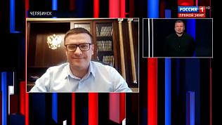 Алексей Текслер пообщался в прямом эфире с журналистом Владимиром Соловьевым