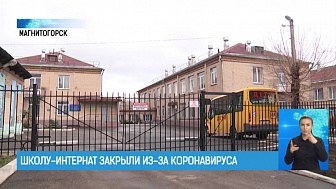 Школу-интернат закрыли из-за коронавируса