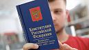 Депутат Госдумы заявил о невозможности проведения заочного голосования по Конституции
