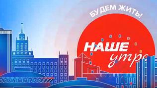«Наше утро» возвращается в эфиры телеканала ОТВ с самоизоляции