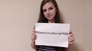 Волонтёры-медики сделали видео, чтобы поддержать персонал ГКБ № 8