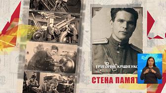 «Стена Памяти» в Челябинске пройдет онлайн