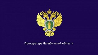 Видео от прокуратуры предупреждает о происках мошенников