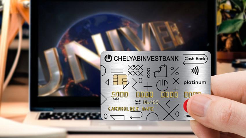 Челябинвестбанк повышает кешбэк за платежи в онлайн-кинотеатрах