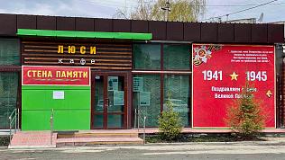 Стену памяти в Новосинеглазово организовали местные предприниматели