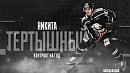 Никита Тертышный вернулся в «Трактор»