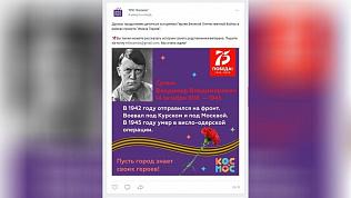 «Космическую ошибку» с представлением Гитлера Героем войны проверила прокуратура