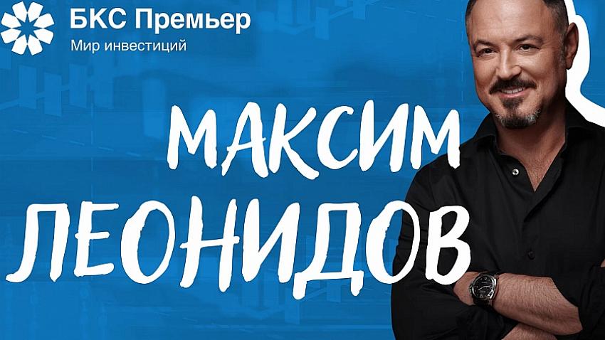 Максим Леонидов исполнит свои хиты и ответит на вопросы на онлайн-квартирнике