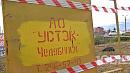«Не прошел испытания»: в УСТЭК-Челябинск объяснили причину порыва трубы на Свердловском тракте