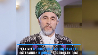 Главный муфтий УрФО Ринат Раев призывает мусульман молиться дома на Ураза-Байрам