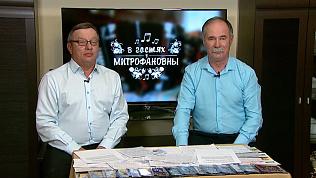 Передача «В гостях у Митрофановны» от 23.05.2020