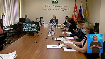 В Челябинске состоялось заседание Гордумы